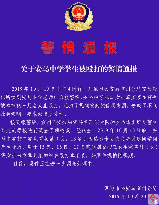 广西河池宜州警方就初中女生被殴打发布通报
