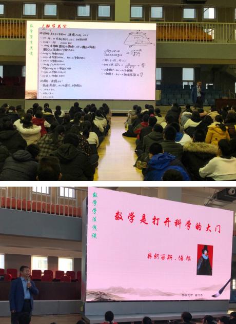 济南九中数学组姜洪杰老师为高三学子做学法指导