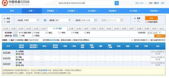 鲁南高铁车次上线12306 具体售票时间待定