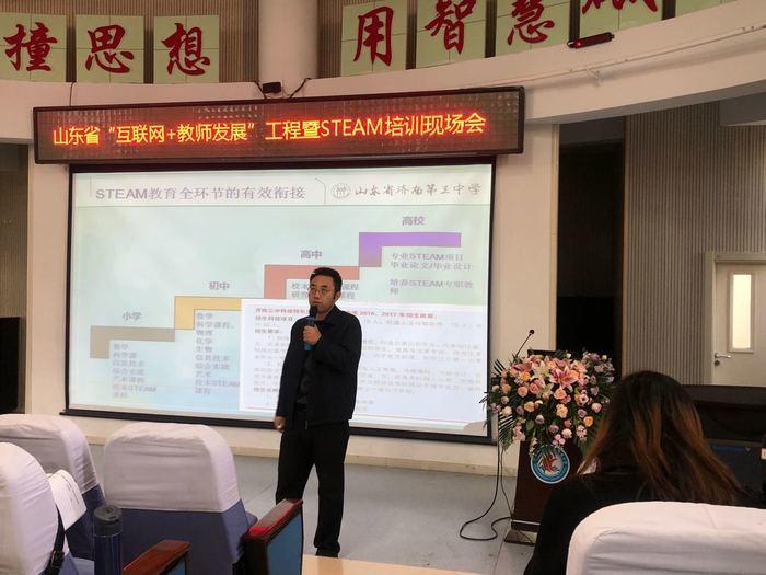 济南三中STEAM团队参加山东省教育发展大会
