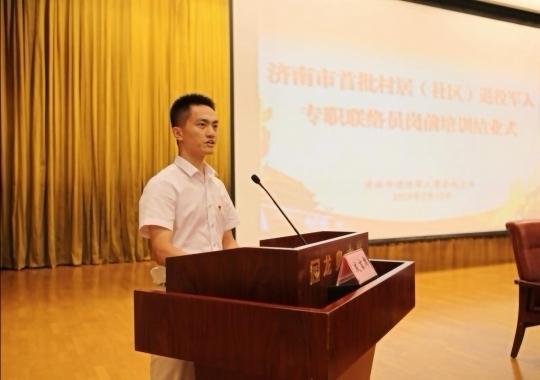 济南首批村居(社区)退役军人专职联络员岗前培训结业