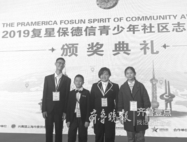 热心公益!这4名山东中学生获评全国明星志愿者