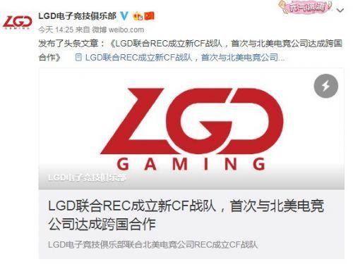 LGD成立CF职业战队 官方公告一览