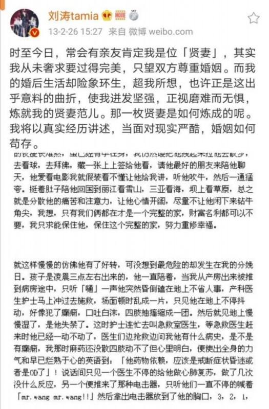 高调示爱!刘涛老公发长文回应网传投资亏损12亿谣言