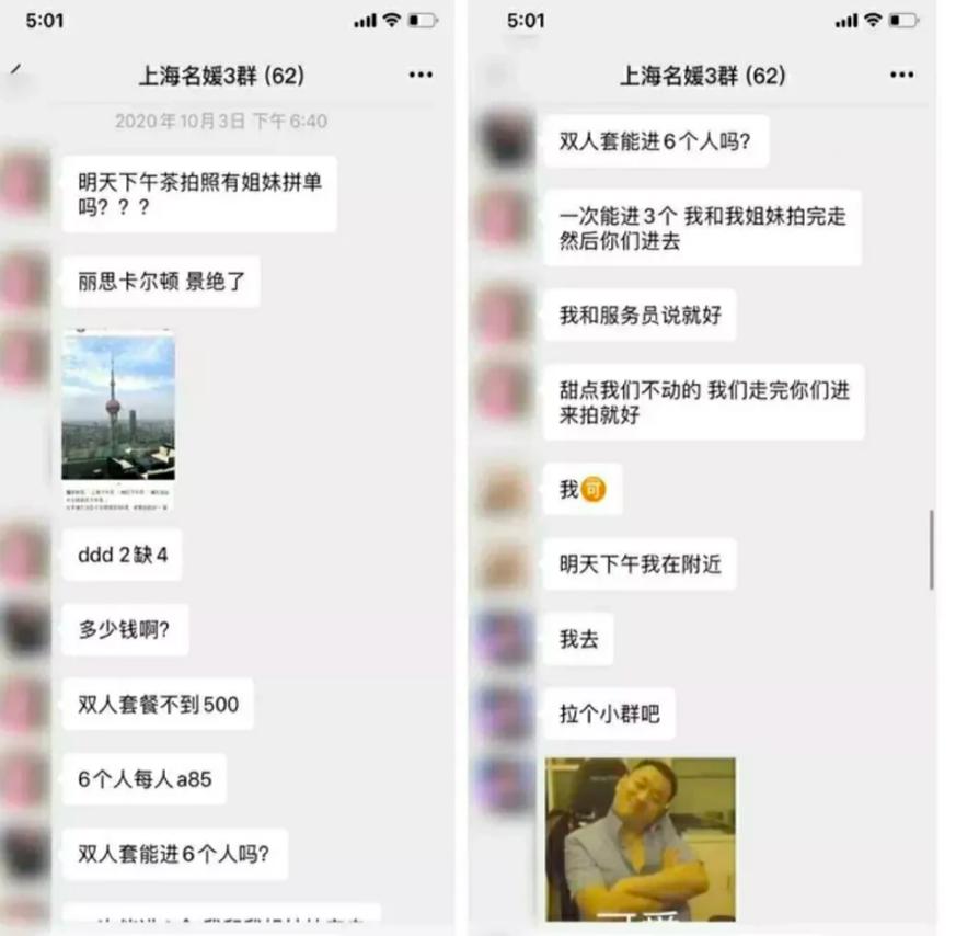 上海名媛群全面解析