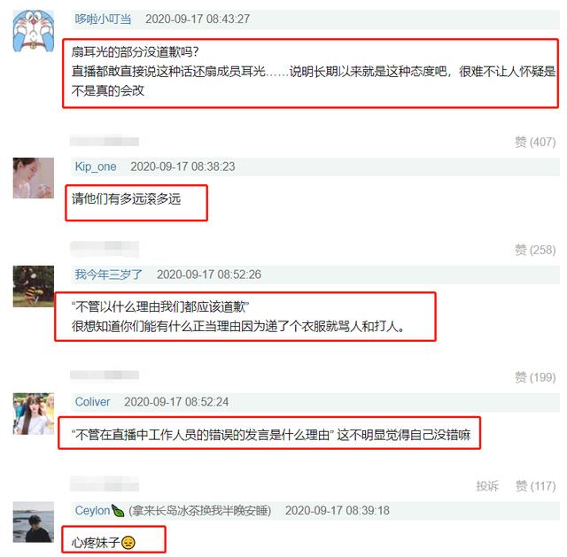 【最新后续】韩女团成员用衣服遮腿被阻止,就是要露出来,你傻吗!