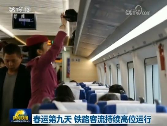 春运第九天 铁路客流持续高位运行