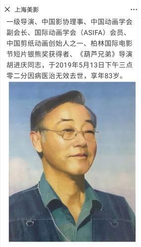 葫芦娃之父逝世 胡进庆曾带来最美好的童年回忆