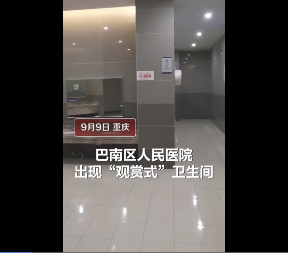 大写的尬!重庆一家医院现观赏式厕所 上厕所如现场直播!