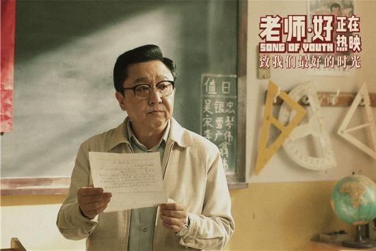 被相声耽误的演员 于谦《老师·好》周末票房8千万
