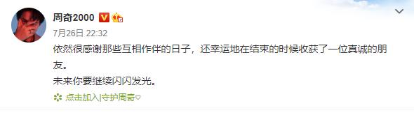 【围观吃瓜】周奇向俞星分手是怎么回事?具体什么情况?