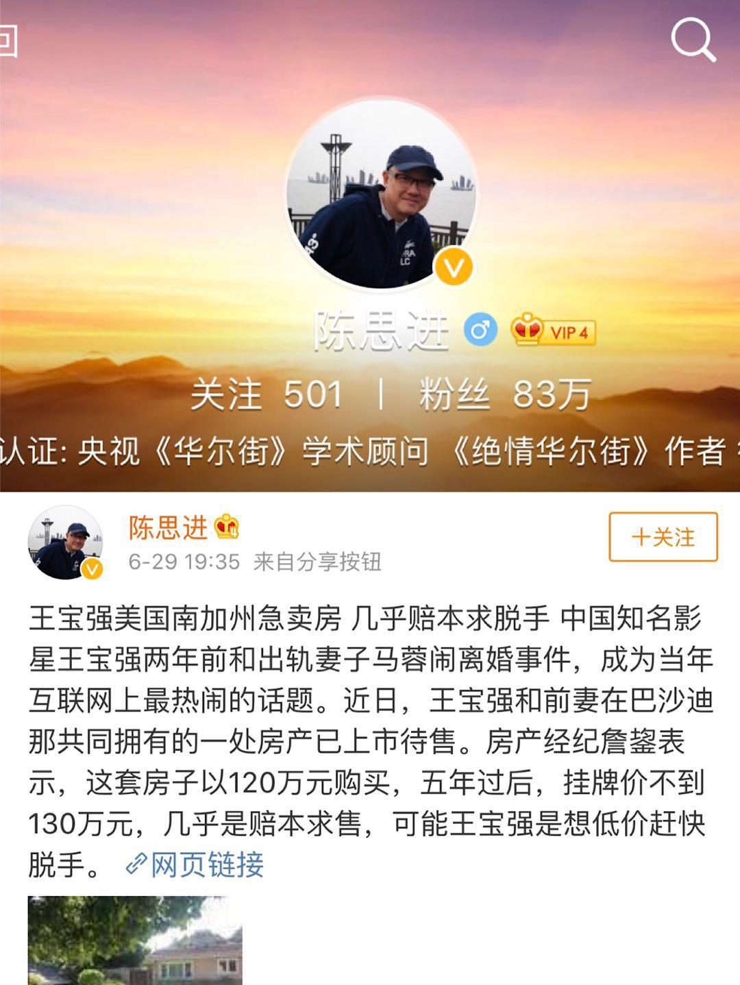 王宝强被曝欲抛售美国房产,价值900万,前妻马蓉又有钱分?