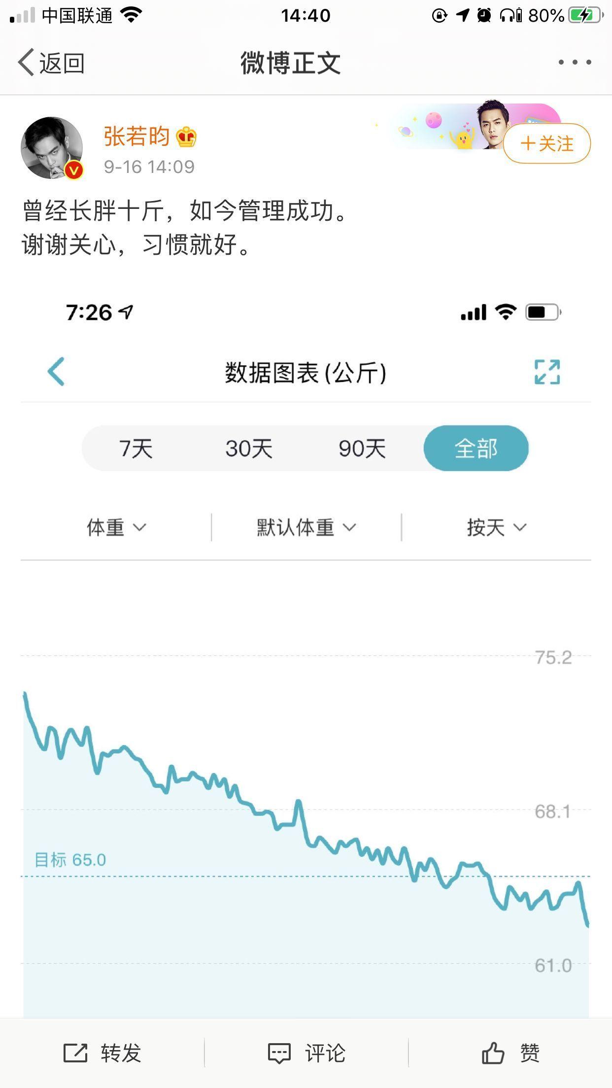 冲上热搜!张若昀吃月子餐胖了十斤, 与刘昊然对话搞笑