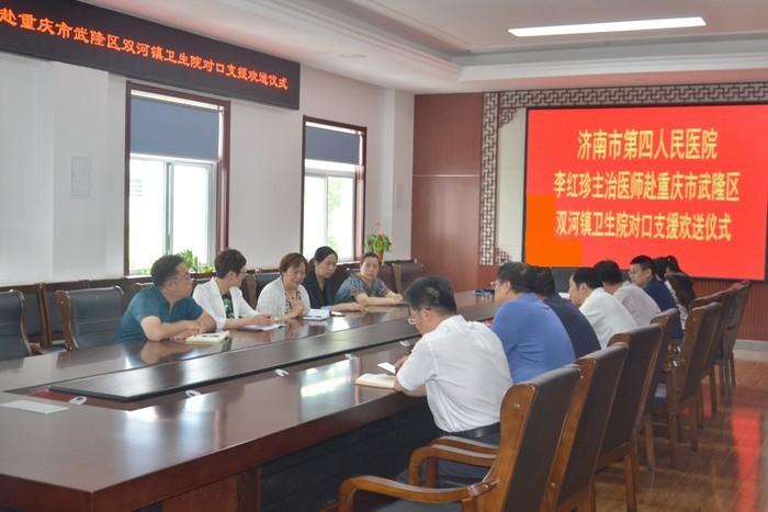 济南市四院召开赴重庆市武隆区对口支援工作行前会议