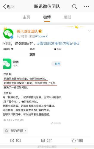 微信回应访客记录是真是假?网友炸锅!官方回复来了…