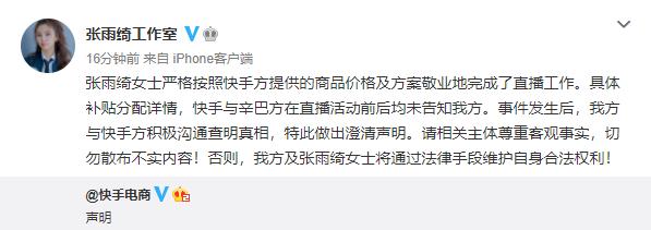 """张雨绮工作室回应 辛巴爆料直播间""""装大方""""不补差价"""