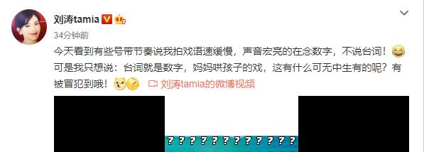 刘涛回应拍戏时念数字是怎么回事?终于真相了,原来是这样!