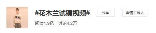 史书级尴尬!刘亦菲试镜花木兰视频曝光 杨采钰试镜《花木兰》败给刘亦菲?
