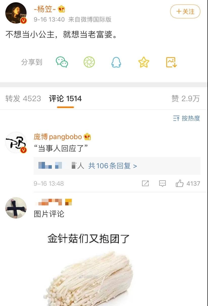 【围观吃瓜】杨笠:不想当小公主就想当老富婆什么情况?具体是怎么回事?