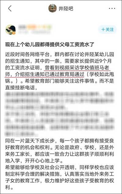 """争议不断!幼儿园招生要求家长提交工资流水 网友质疑因""""财""""施教"""