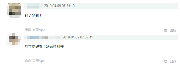 李若彤近照曝光发福明显,网友:更好看了!