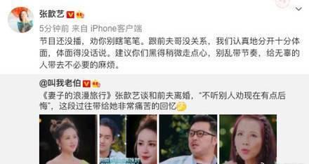 张歆艺怼营销号:不要断章取义,离婚和前夫哥没关系