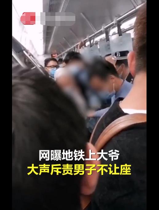道德绑架!白发大爷怒斥男子地铁上不让座 网友:上车林黛玉下车鲁智深