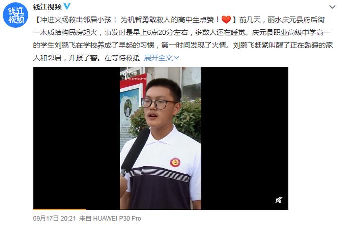 浙江一处木制老宅起火,16岁男孩的举动让人叫绝:真英雄