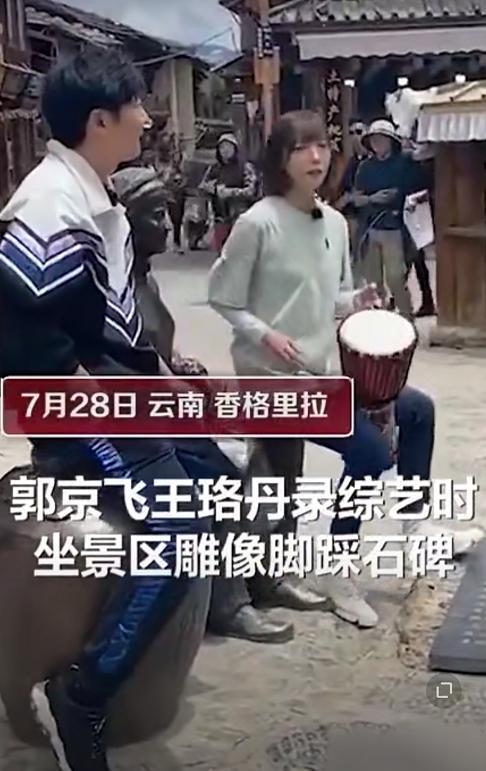 郭京飞王珞丹坐雕塑踩石碑是怎么回事?具体什么情况?