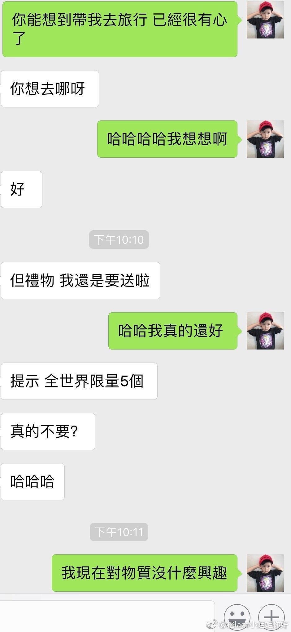【曝光】周扬青小号曝昔日聊天记录怎么回事?9年蜜恋化为泡影让人唏嘘